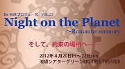 Night on the Planet~Romantic memory